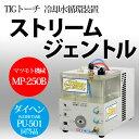 ストリームジェントル MP-250B (STREAM GENTLE) マツモト機械株式会社(MAC) 冷却水循環装置【送料無料】