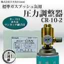 株式会社ユタカ (Crown) 標準ガスプッシュ缶用 圧力調整器 CR-10-2 RC1/8 1020-21100