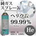 高純度ガス(純ガス) スプレー缶 ヘリウム99.99% 5L 0.8MPa充填 数量:1缶 【あす楽】【1本単位】