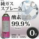 高純度ガス(純ガス) スプレー缶 酸素(O2)99.9% 5L 0.8MPa充填 数量:1缶 【あす楽】【1本単位】