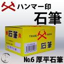 ハンマー印 石筆 No.6 厚平 ハンマー印(増田滑石工業所)50本入 【あす楽】