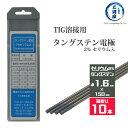 高圧ガス工業 TIG溶接用タングステン電極棒(2%セリウム入) 1.6×150mm. 10本/1箱