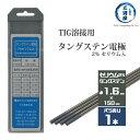 高圧ガス工業 TIG溶接用タングステン電極棒(2%セリウム入) 1.6×150mm.