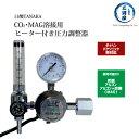 日酸TANAKA CO2 Ar MAG溶接用流量計 ヒーター付き調整器 AU25B-H12
