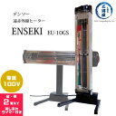 デンソー(DENSO) 遠赤外線ヒーター ENSEKI EU-10GS 100V タイマー付 縦置き 横置きの2WAY 旧型番:ES-10GS