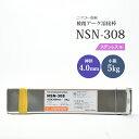 ステンレス鋼の溶接に NSN-308 4.0mm×350mm 5kg ニツコー熔材(ニッコー日亜溶接棒) 被覆アーク溶接棒