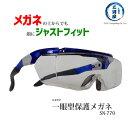 メガネの上からOK、顔にジャストフィット、しかもカッコいい!山本光学 一眼型保護メガネ SN-770...