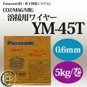 Panasonic(パナソニック溶接システム) 純正溶接ワイヤー YM-45T(YM45T)0.6mm 5kg巻 【あす楽】
