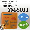 Panasonic(パナソニック溶接システム) 純正溶接ワイヤー YM-50T1(YM50T1)1.2mm 20kg巻 【あす楽】