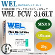 WEL FCW 316LT 0.9mm 5kg巻 半自動溶接機用フラックス入ステンレスワイヤ 日本ウエルディング・ロッド