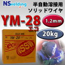 NSSW YM-28(エコ)1.2mm 20kg 薄板・全姿勢溶接可能 日鉄住金 溶接用ソリッドワイヤー【あす楽】