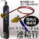 ヤマト産業 ガス供給ユニット・集合装置関連機器 連結管(銅管) P-04 関西式酸素
