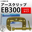 三立電器 溶接用アースクリップ EB-300(EB300) 万力タイプ【あす楽】