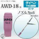 【TIG部品】ダイヘン ノズル No.6 H21B21【AWD-18用】