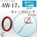【TIG部品】ダイヘン トーチキャップ用Oリング 3570-007【AW-17用】