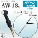 【TIG部品】ダイヘン トーチボディ アングル型 H950J00【AW-18用】