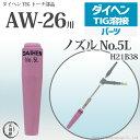【TIG部品】ダイヘン ノズル No.5L H21B38【AW-26用】