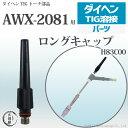 【TIG部品】ダイヘン トーチキャップ ロング H83C00【AWX-2081用】