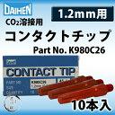 ダイヘン 純正コンタクトチップ(ContactTip)1.2mm 45L K980C26 CO2溶接用チップの超定番【あす楽】