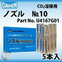 ダイヘン 純正 ノズルNo.10 (16mm) U4167G01 CO2溶接用ノズル超定番【あす楽】