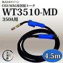 ダイヘン 純正 CO2/MAG用溶接ブルートーチ2(BLUE TORCH2) WT3510-MD(WT-3510-MD) 350A用 長さ4.5m