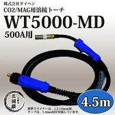 ダイヘン 純正 CO2/MAG用溶接トーチ WT5000-MD(WT-5000-MD) 500A用 長さ4.5m【あす楽】