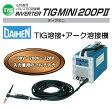 ダイヘン TIG MINI 200P2(インバーターティグミニ)ダイヘン 直流パルスTIG溶接機VRTPM-202 AWX-2081 溶加棒5kgプレゼント【代引き不可】