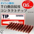 トーキン CO2/MAG/MIG溶接用 Dチップ(ダイヘン用) φ0.6mm.(標準タイプ 10本入) TIP023040 【あす楽】