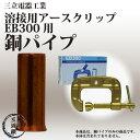 三立電気工業 溶接用アースクリップ万力タイプ EB-300(EB300)用 銅パイプ 25mm【あす楽】