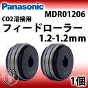 パナソニック溶接システム 純正パーツ フィードローラー(送給ローラー)溶接ワイヤー径 1.2-1.2mm用 MDR01206【あす楽】