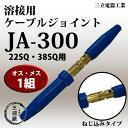 三立電器 溶接用ケーブルジョイント JA-300(JA300) 1組 ジョイント オス・メス各1個セット 【あす楽】