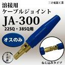 三立電器 溶接用ケーブルジョイント JA-300(JA300) ジョイント オスのみ 【あす楽】