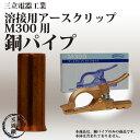 三立電気工業 溶接用アースクリップクリップタイプ M-300(M300)用 銅パイプ 30mm【あす楽】