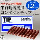 トーキン CO2/MAG/MIG溶接用 Nチップ(パナソニック溶接システム用) φ1.2mm.(標準タイプ 10本入) TIP002003 【あす楽】