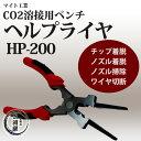 マイト工業 CO2溶接用専用ペンチ ヘルプライヤ HP-200(HP200) これ1本で作業が楽に! 02P03Dec16