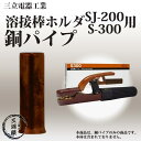 三立電器工業 溶接ホルダ S-300(S300)、SJ-200(SJ200)用 銅パイプ 35mm【あす楽】