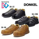 ☆【JPAA A種】DYNASTYGRIP【ダイナスティグリップ】ドンケル 安全靴プロスニーカー 【RCP】