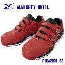 ☆ミズノ/MIZUNO 安全靴 F1GA200162 ALMIGHTY HW22L ベルトタイプ レッド×ブラック (24.5〜28.0・29.0cm EEE) 作業靴 ワーキングシューズ