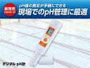 ☆【送料無料】シンワ デジタルPH計 72788【RCP】