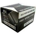 【送料無料】REX/レッキス 自動切上AC チェーザ HSS 65A〜80A 38mm幅 16E050 【RCP】