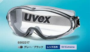 ☆ウベックス/UVEX ウルトラソニック レンズが曇らないゴグル グレー/ブラック 9302217 【RCP】