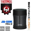 ☆サーモス JBM-500WK HTB 真空断熱スープジャー (0.5L) ハンマートンブラック THERMOS 保温 保冷 スープ おかず 弁当