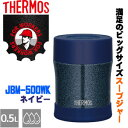 ☆サーモス JBM-500WK HTN 真空断熱スープジャー (0.5L) ハンマートンネイビー THERMOS 保温 保冷 スープ おかず 弁当