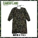 ☆大中産業 CFG-AP5012 カモフラング 袖付きエプロン 迷彩柄 Lサイズ LLサイズ 【RCP】