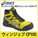☆アシックス/ASICS 作業靴 ウィンジョブ CP105 ブライトイエローXシルバー 安全靴 スニーカー・ハイカット 紐タイプ (22.5cm〜3..