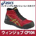 ☆アシックス/ASICS 作業靴 ウィンジョブ CP104 トゥルーレッドXゴールド 安全靴 スニーカー・ハイカット 紐タイプ (22.5cm〜30...