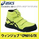【NEW】【送料無料】☆アシックス/ASICS 作業靴 ウィンジョブ CP601 G-TX フラッシュイエロー×ブラック 安全靴 スニーカー・ハイカット ベルトタイプ (24.5cm〜30.0cm)FCP601-0790 【RCP】