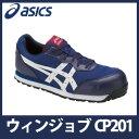 【NEW】【送料無料】☆アシックス/ASICS 作業靴 ウィンジョブ CP201 インディゴブルー×ホワイト 安全靴 スニーカー・ローカット 紐タイプ (21.5cm〜30.0cm)FCP201-4901 【RCP】