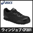 【NEW】【送料無料】☆アシックス/ASICS 作業靴 ウィンジョブ CP201 ブラック×ブラ