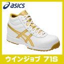 ショッピング格安 ☆アシックス/ASICS 作業靴 ウィンジョブ FFR71S ホワイト×ゴールド 0194 安全靴 ハイカット 紐タイプ (24.0cm〜28.0・29.0・30.0cm) JIS規格 【RCP】